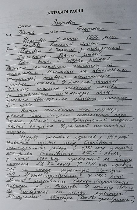 Автобиография, диплом и аттестаты Виктора Януковича