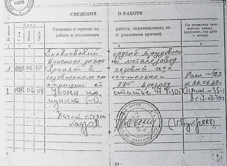 Трудовая книжка Виктора Януковича