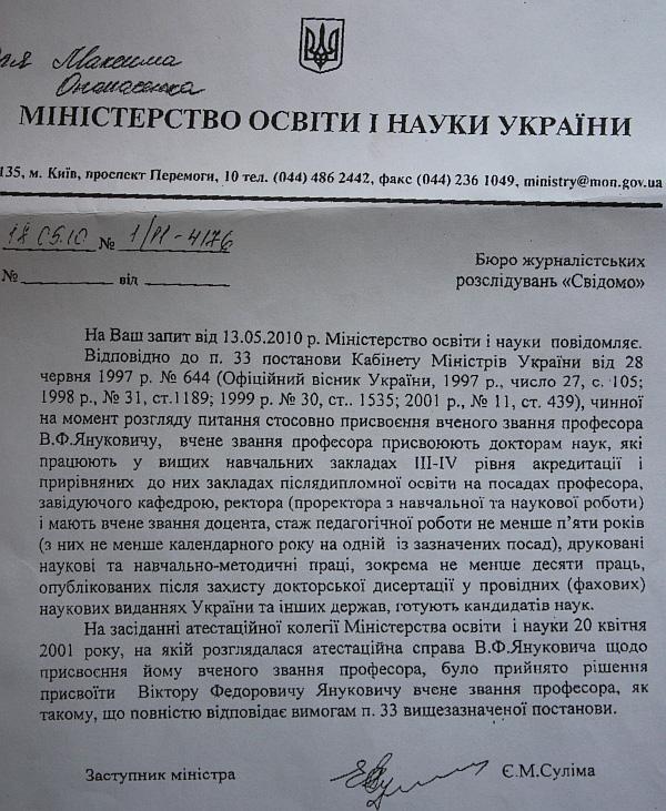 В Минобразования не назвали фамилии подготовленных Виктором Януковичем кандидатов наук