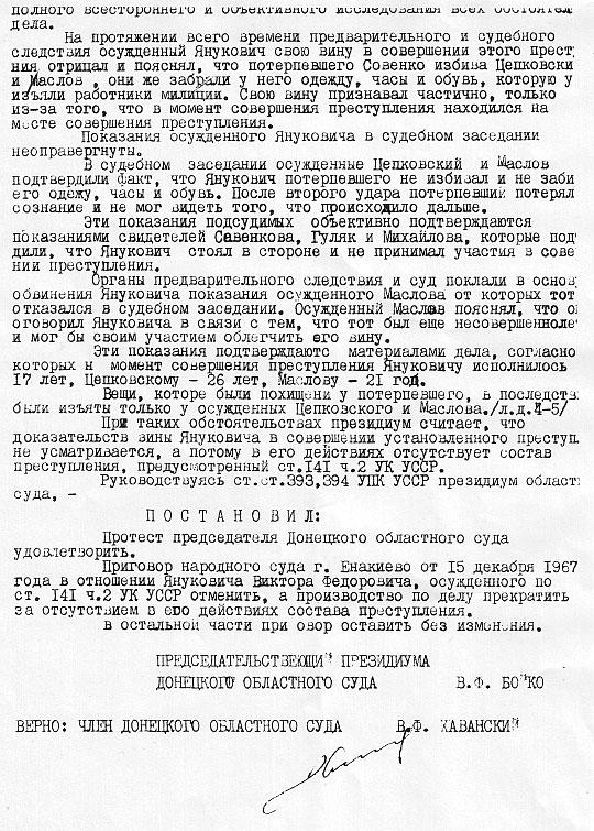 Постановление президиума Донецкого облсуда по судимости Януковича