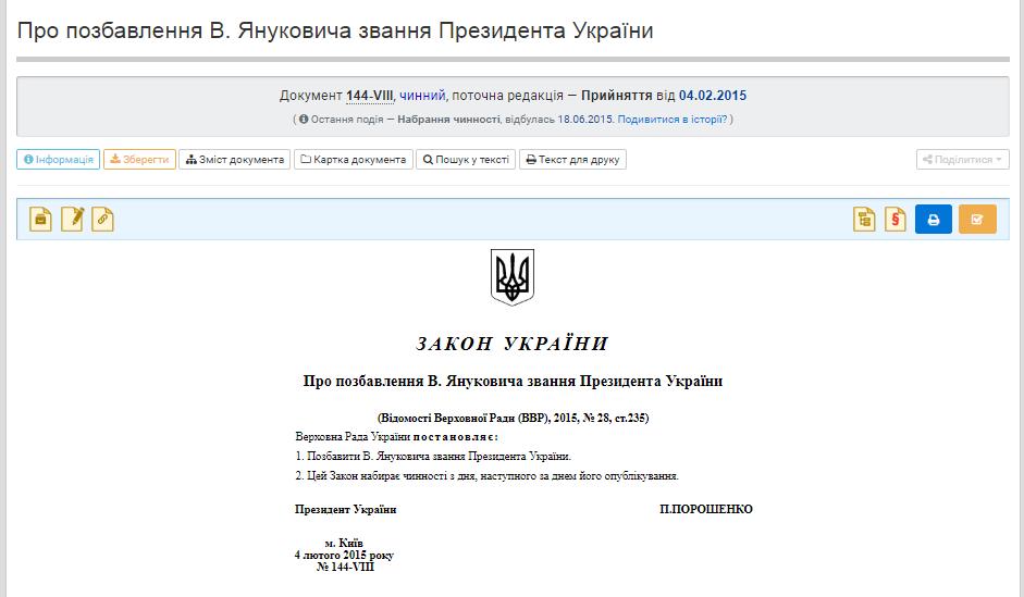 ВР решила лишить Виктора Януковича звания президента