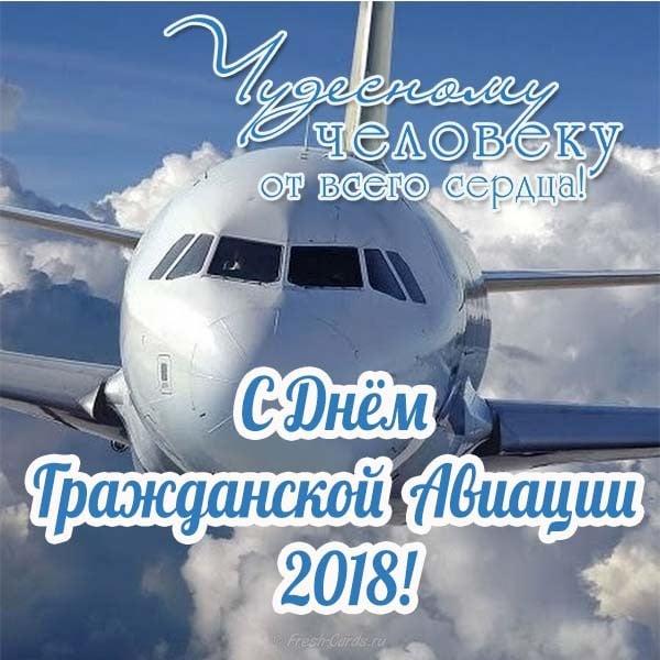 С международным днем гражданской авиации открытки