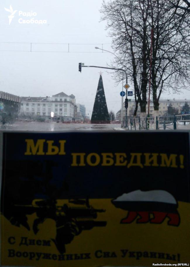 Листовки в оккупированном Луганске
