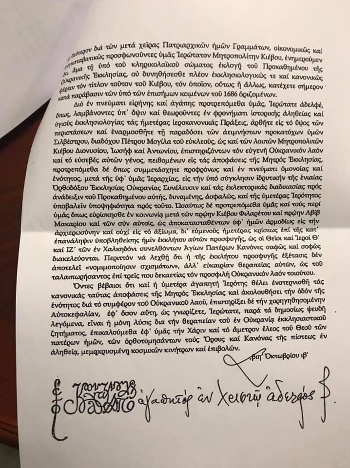 Письмо Варфоломея Онуфрию