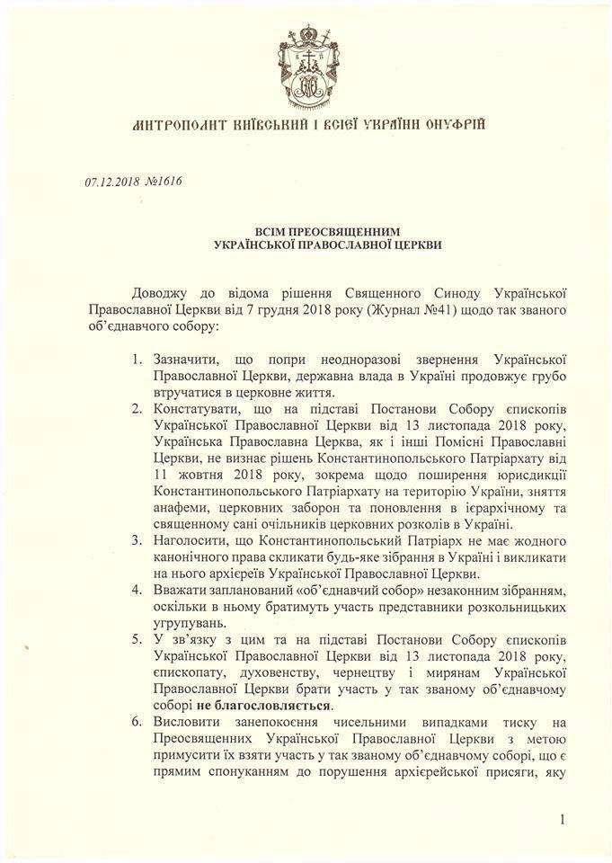 СМИ узнали, как митрополит Онуфрий ответил на приглашение на Собор