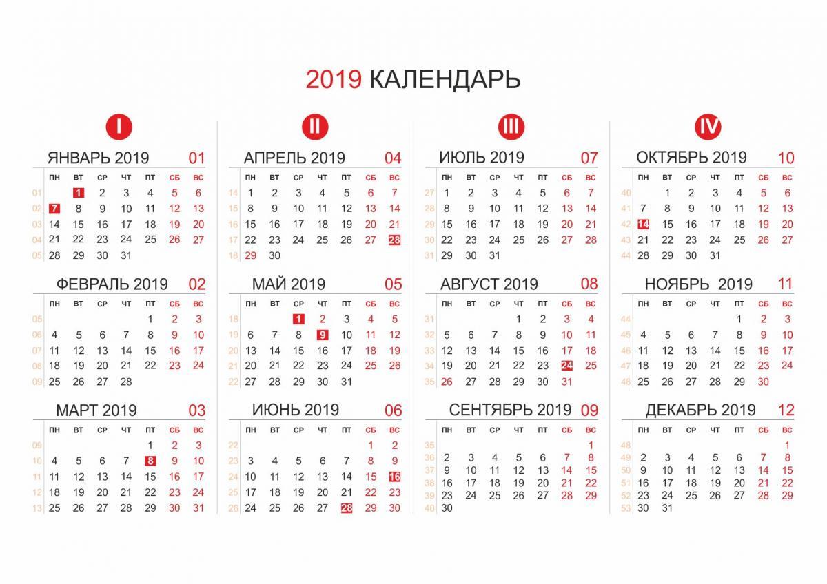 Православный календарь 2019 с праздничными днями и постами