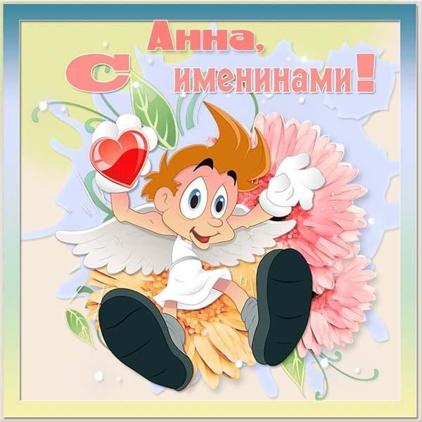 День ангела Анны – картинки