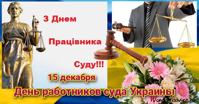 Поздравление с днем образования суда фото 386