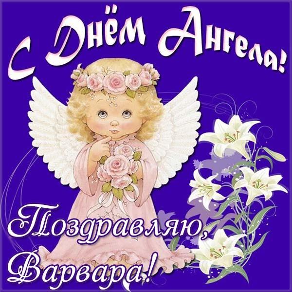 День ангела Варвары – картинки