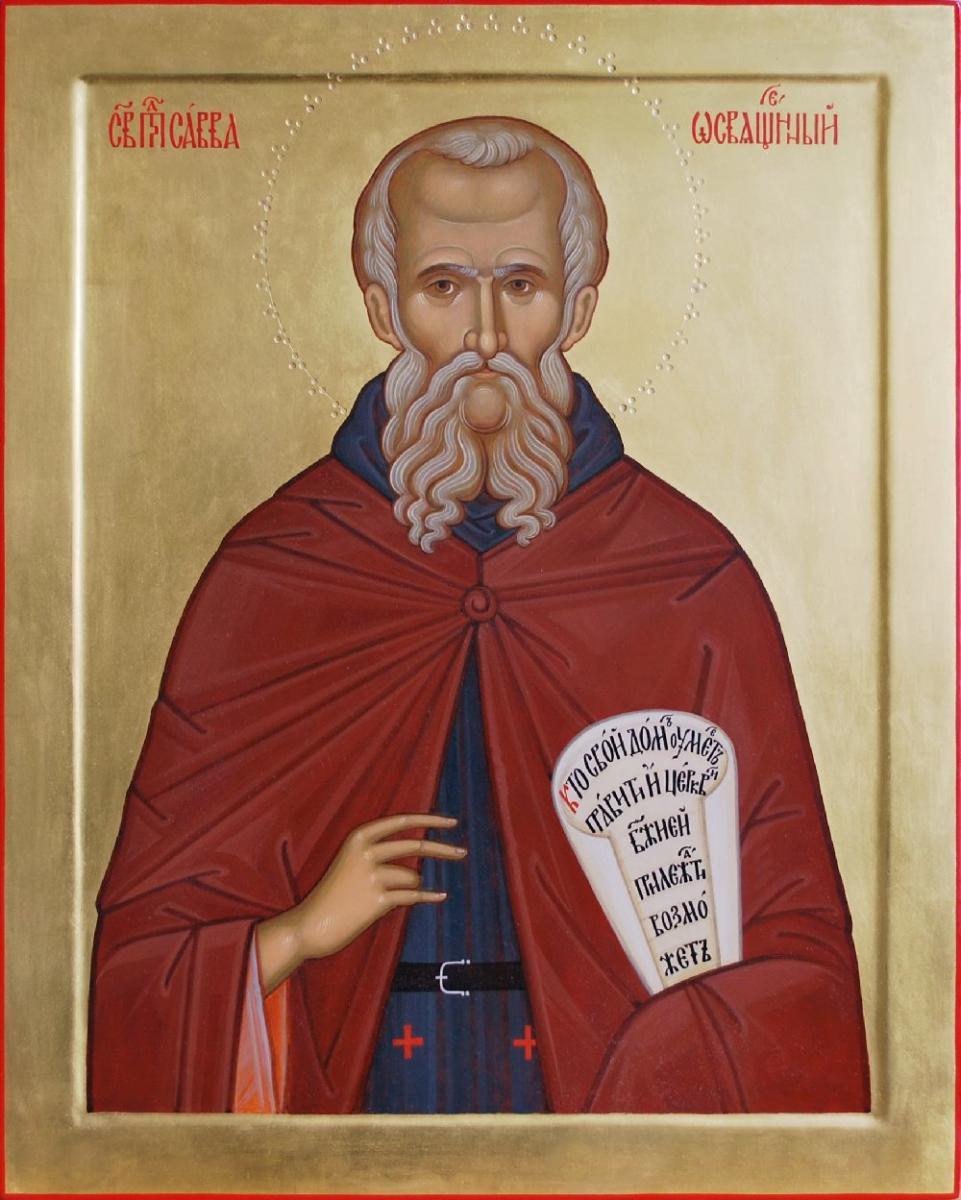 Святой Савва. Икона