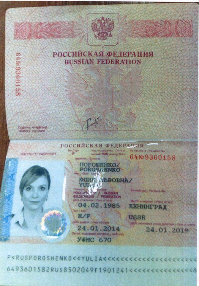 Паспорт Юлии Порошенко до замужества / Страна