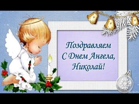 Открытки с именинами Николая