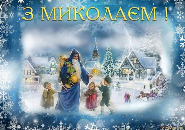 Открытки с Днем святого Николая