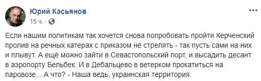 """""""Или ярлык предателя, или керосин в костер"""": соцсети о заявлении Турчинова по Керченскому проливу"""