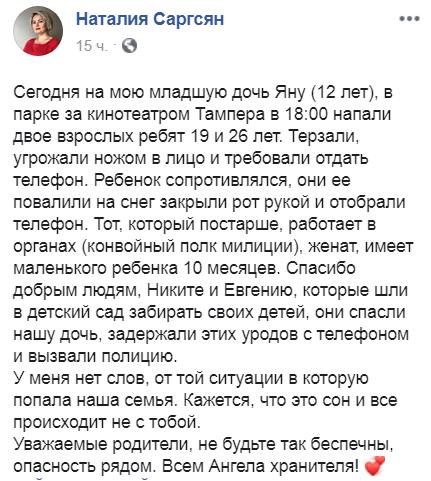 В Киеве пьяный коп ограбил 12-летнюю школьницу