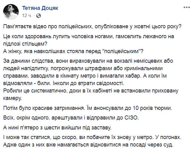В Харькове суд выпустил на свободу полицейских, избивших людей в метро