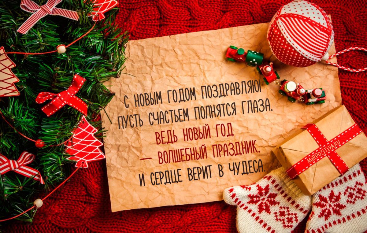 Поздравления с рождеством в стихах все мы