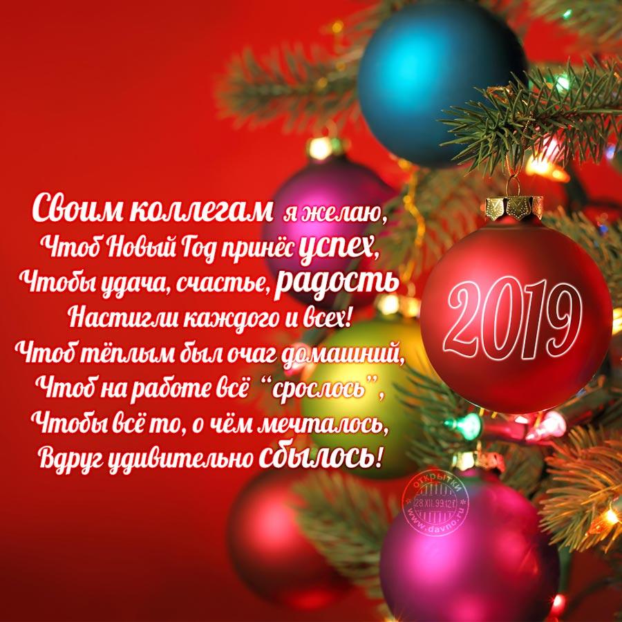 Поздравление с новым годом сотрудников по работе фото 77