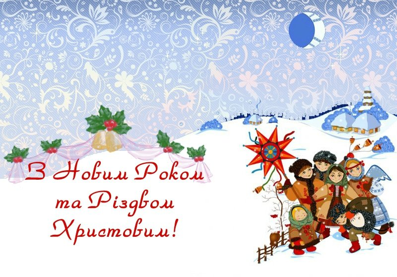 Картинки по запросу з новим роком та різдвом христовим