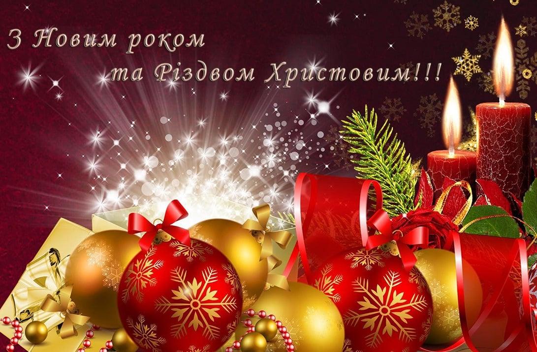 Картинки по запросу вітання з новим роком та різдвом 2019