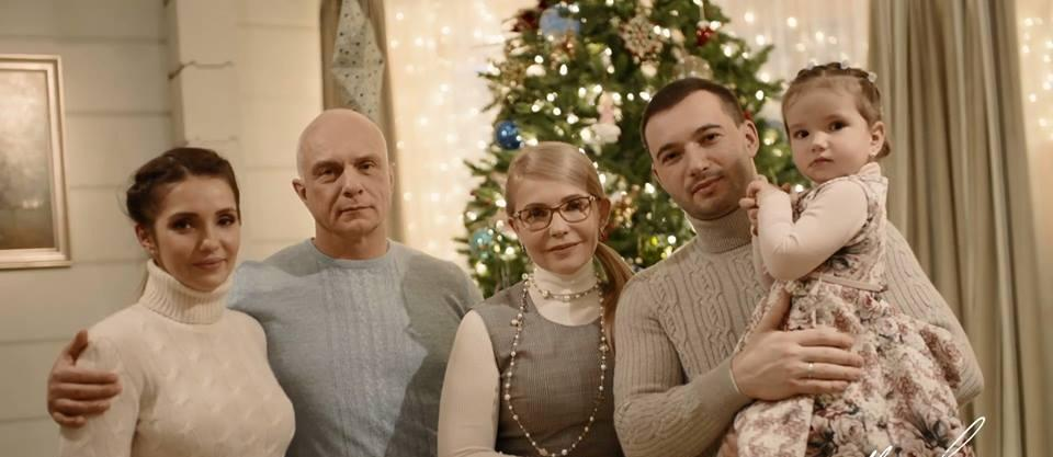 Юлия Тимошенко и внучка