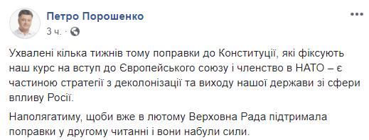 """Порошенко рассказал, когда Рада """"впишет"""" в Конституцию курс Украины на вступление в НАТО"""