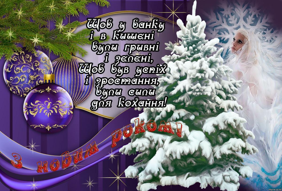 На украинском языке смешные поздравления на украинском языке фото 475