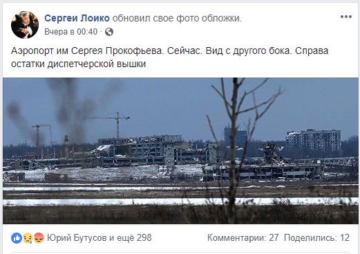 Писатель показал свежие фото донецкого аэропорта