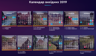 календарь_праздники_выходные