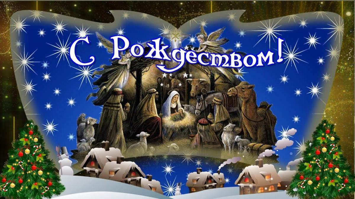 Рождественские поздравления стихах фото 878