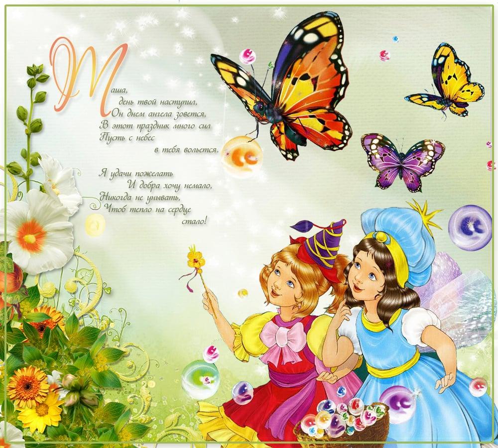 Лет картинки, открытки с днем ангела маша