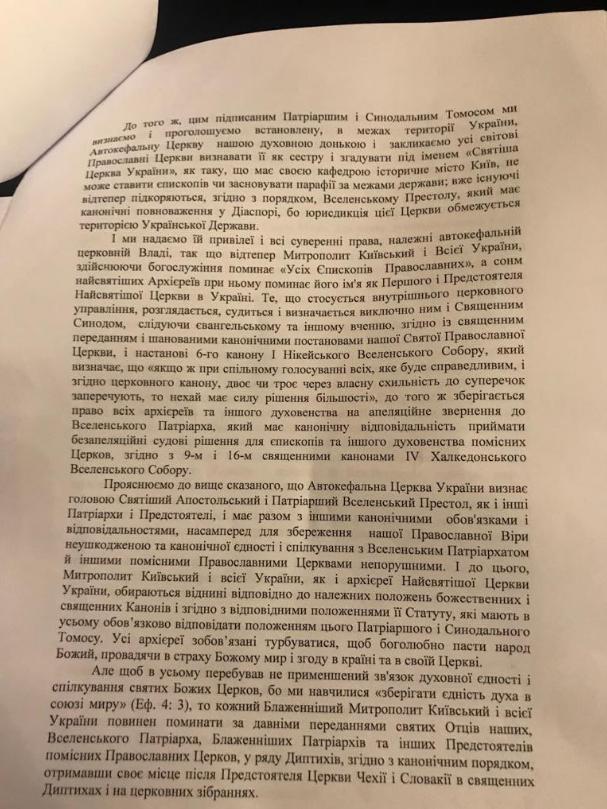 Обнародован текст перевода томоса ПЦУ