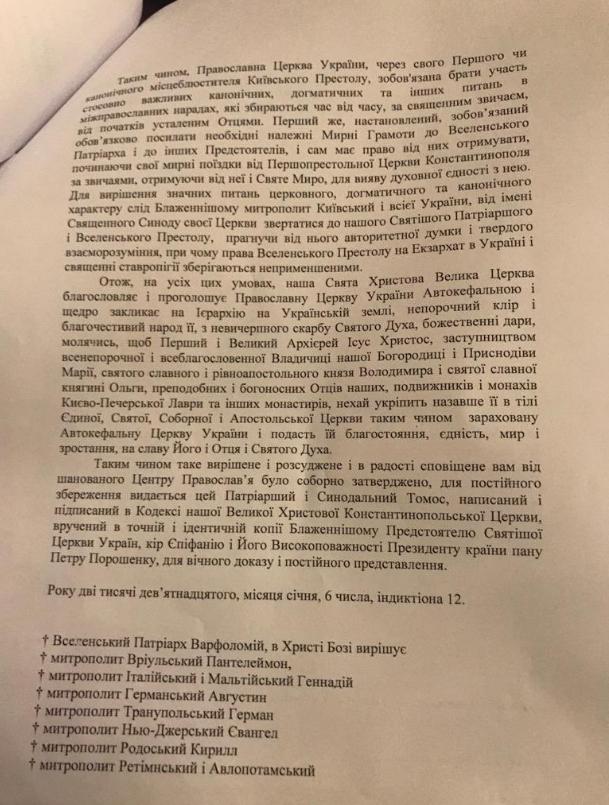 Томос об автокефалии ПЦУ / twitter.com/andrii_sybiha
