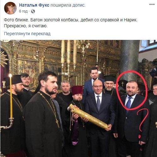 """Нарик и томос"": Сеть озадачил ""авторитет"" в свите Порошенко на церемонии в Стамбуле"