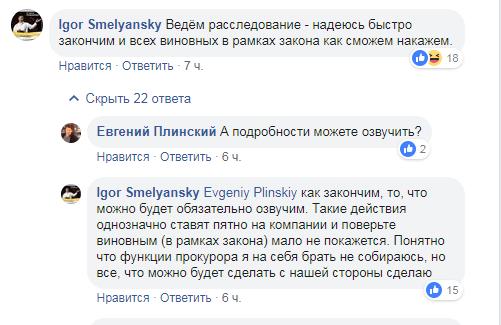 / Фото: Facebook/Иван Спринский