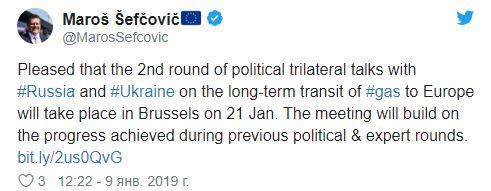 """В Брюсселе назначили дату переговоров по газу в формате """"Россия - ЕС - Украина"""""""