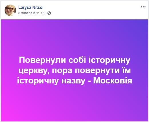 Лариса Ницой предложила переименовать РФ и в соцсети уже отреагировали на ее инициативу
