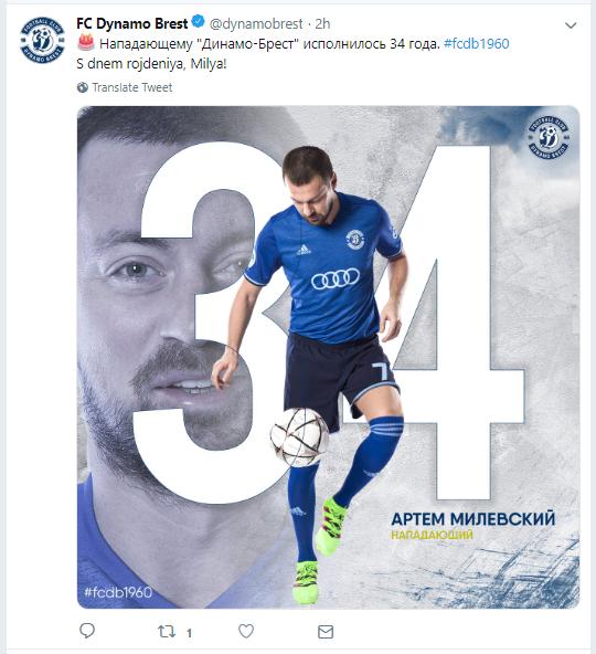 Артем Милевский вернулся в