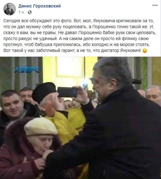 """""""Стопарик дал накатить, спас бабулю"""": в соцсетях обсуждают поцелуй руки Порошенко на Волыни"""