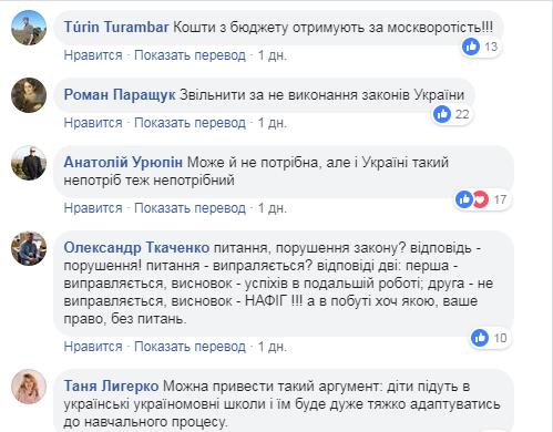 """/ facebook.com/""""Я спілкуюся українською мовою"""""""