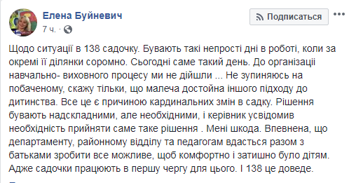 / facebook.com/Елена Буйневич
