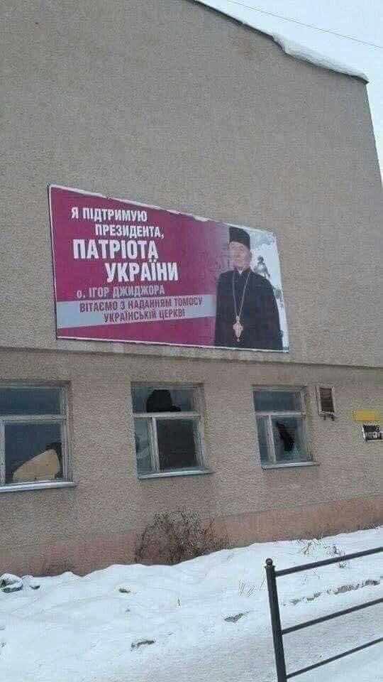 Скандал с рекламой Порошенко