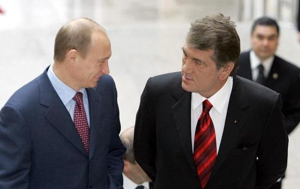 Владимир Путин и Виктор Ющенко