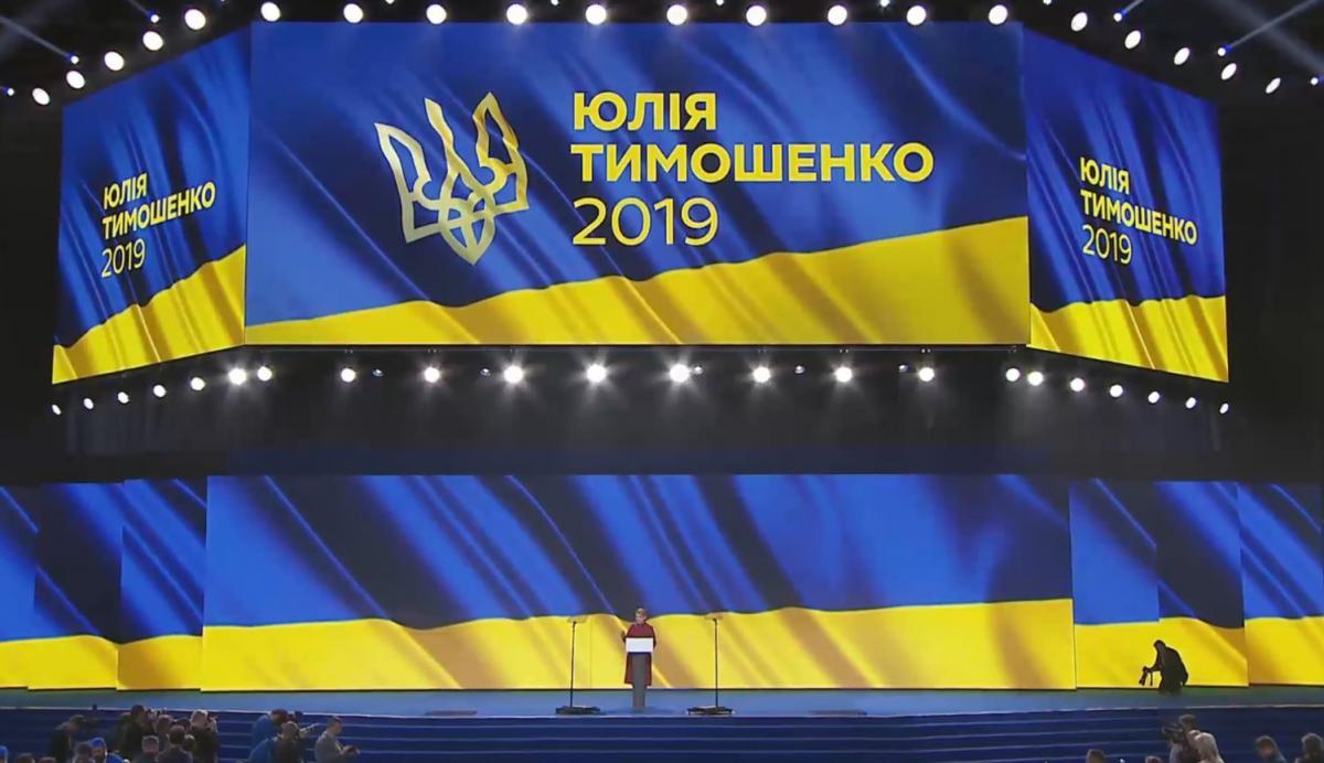 Юлия Тимошенко на съезде ВО