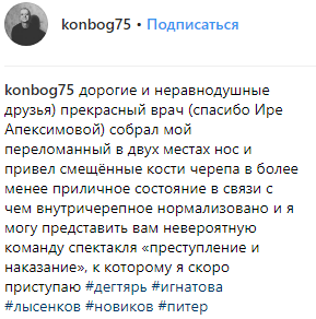 Вероятный любовник Собчак рассказал о своем разбитом носе