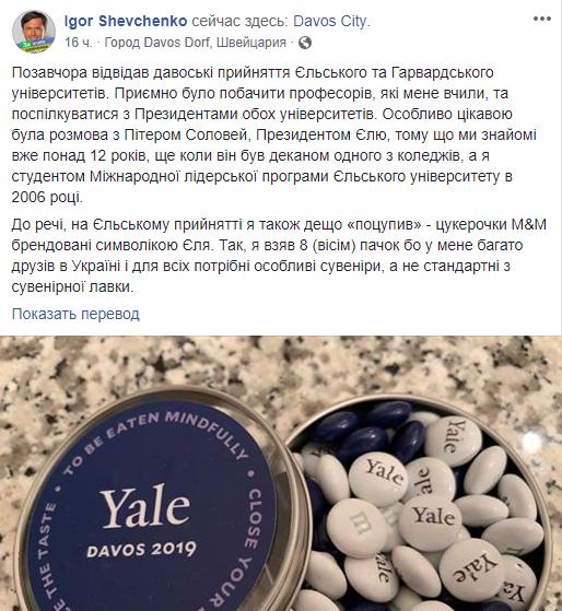 facebook.com/ihor.shevchenko.ua