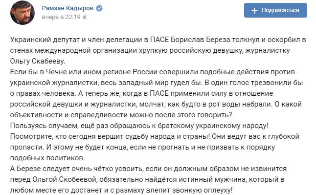 Кадыров потребовал извинений от Борислава Березы
