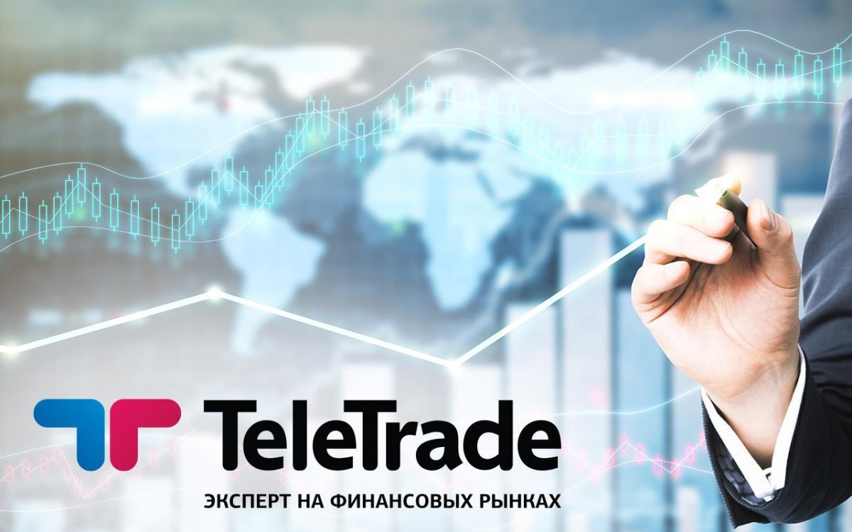 Компания Телетрейд, финансовый консалтинг