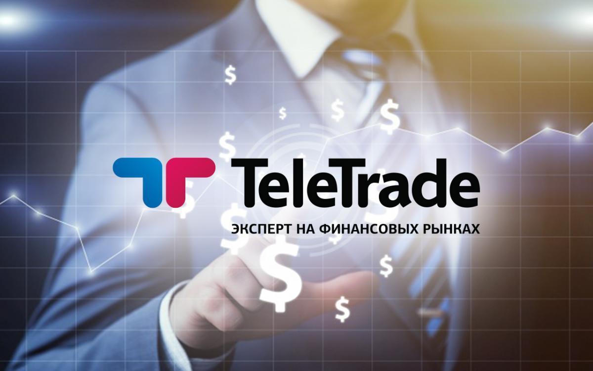 TeleTrade, инвестиции на финансовых рынках, инвестиционный брокер Телетрейд