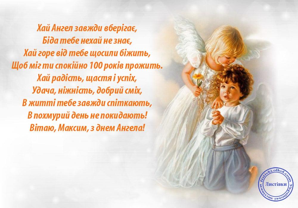 День Максима 2019 – Именины Максима 2019 – поздравления и картинки с Днем ангела Максима